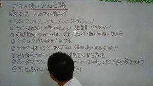 【第1983話】企画会議の原点! - 泉川芳則のブログ ~経験こそ財産~