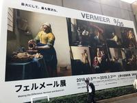 フェルメール展 & 湯島さんぽ - 晴れた朝には 改