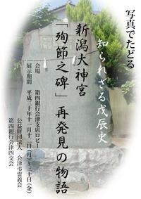 新潟大神宮「殉節之碑」再発見の物語ロビー展 - 漆器もある生活