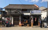 オープンナガヤ大阪2018、ご来店ありがとうございました。 - クラニスムストアのブログ