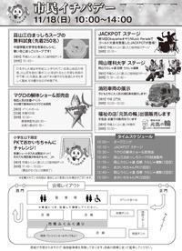 平成最後の市民イチバデー - 岡マルカちゃんのベジフル日記