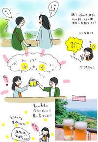 山の上でのビールは最高!(高尾山7) - エコ ブログ