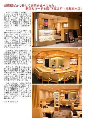 新宿駅ビルで珍しく寿司を食べてみた。「下高井戸・旭鮨総本店」