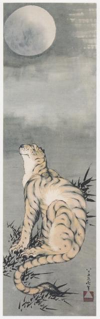 北斎のイタズラ心「能ある虎は…」 - 憂き世忘れ