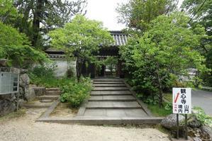 観心寺 創作精進料理「KU-RI」 - レトロな建物を訪ねて