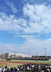 祝賀飛行『2018 防衛大学校開校記念祭』② - 写愛館