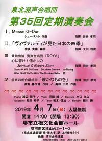 泉混 第35回定期演奏会 4月7日(日) - 大阪市淀川区「渡辺ピアノ教室」