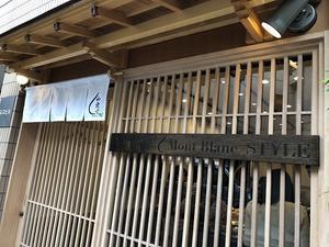 大人気のモンブラン専門店で出来たてモンブラン - 今日も食べようキムチっ子クラブ(料理研究家 結城奈佳の韓国料理教室)