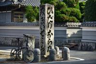 伊賀街道を行く - 無垢の木の家・古民家再生・新築、リフォーム 「ツキデ工務店」