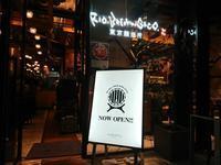 RIO BREWING & CO. 東京醸造所 - 新 LANILANIな日々