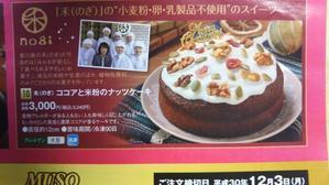 グルテンフリー/小麦粉不使用のクリスマスケーキのご注文受付中🍰? - 自然食品専門店 健生堂です☆
