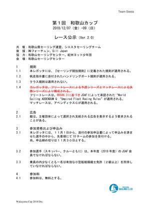 和歌山カップ NoR Ver.2 - Siesta Sailing Team