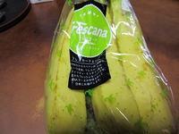 バナナ - さかえのファミリー