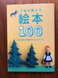 海辺の本棚『私が選ぶ絵本100』 - 海の古書店