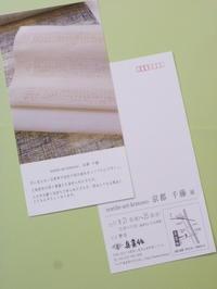 textile-art-kimono  京都 千藤展ご案内 - 真美弥の引き出し