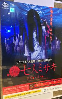 「サンシャイン水族館」のホラー水族館企画「七人ミサキ」行ってきた! - CHOKOBALLCAFE