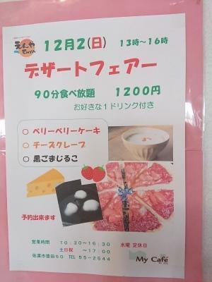 デザートフェア🍓 - my cafe