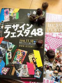 デザフェス48で人気のあるブースの人気の理由を…と思ったものの、単純に分析できない状況になりつつありました - 栃木県小山市から全国へ・卵の殻の虹色モザイク・EGG SHELL MOSAIC®/エッグシェルモザイク®本部ブログ