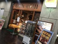 弾丸ステーキ300g@ガッツグリル(新宿) - よく飲むオバチャン☆本日のメニュー