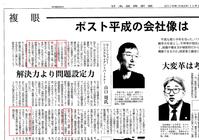 親友の日経新聞記事 - 六本木ヒルズ48階から見た空