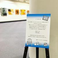 明日から函館アートフェスティバル2018です♪ - Smiling * Photo & Handmade 2 動物のあみぐるみ・レジンアクセサリー・風景写真のポストカード