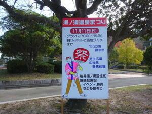 今治湯ノ浦温泉まつり2018…2018/11/11 - 徳ちゃん便り