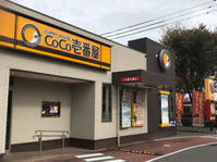 CoCo壱番屋 けやき通り店 - あらびき