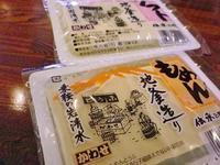 川瀬のお豆腐・・・。 - 乗鞍高原カフェ&バー スプリングバンクの日記②
