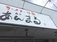 新潟市「西のあんまる」ラーメン - ビバ自営業2