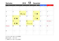 ⭐︎2018.12月スケジュール⭐︎ - ★Santosha★ 豊田市のヨガ教室 子連れヨガ 隠れ家ヨガスタジオ         Yoga is my life