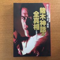 渋澤恵介「猪木神話の全真相」 - 湘南☆浪漫