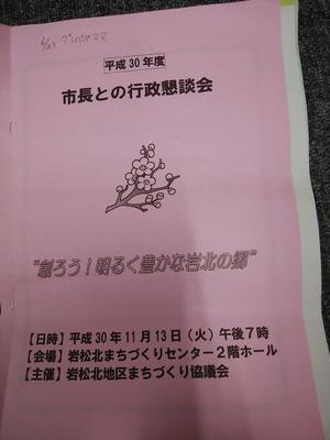 H30.11.13 岩松北地区市長との行政懇談会に参加しました。 - 風 鳴 記