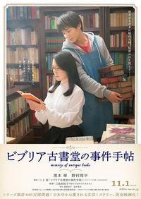 ビブリア古書堂の事件手帖 - 龍眼日記  Longan Diary
