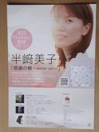 半崎美子国際フォーラムAコンサート - 花と旅の香り