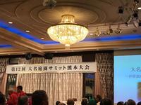 大名庭園サミット熊本大会 - aminoelのオーナーブログ(笑光輝)キラキラ☆