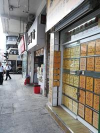 混醬坊 再び - 香港貧乏旅日記 時々レスリー・チャン