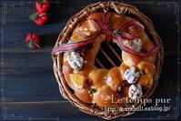 """クリスマス向けの """"とってもラブリー"""" な『食べられる』リースパン♪ - 大阪 堺市 堺東 パン教室 """" 大人女性のためのワンランク上の本格パン作り """"  - ル・タン・ピュール -"""