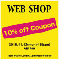 WEB SHOPで使える!10%OFFクーポン - RISK <news & blog>