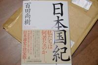 日本国紀、きた~!! - 仁左衛門のアスパラ日記