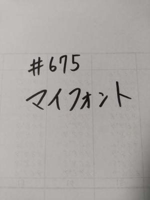 マイフォント - 感謝を忘れず前に進め!(日記)
