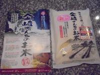 信州飯山産コシヒカリ金崎さんちのお米でおいしいごはん。 - 初ブログですよー。
