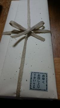 仙太郎 『調布もみじ狩り』 - Tea's room  あっと Japan
