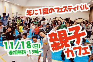 お知らせ◆11/18は年に1度のネコわくフェスティバル「親子カフェ」を開催します!(参加無料) - ねこんちゅ通信(ネコのわくわく自然教室)