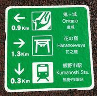 観光都市熊野道案内 - LUZの熊野古道案内
