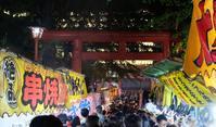 新宿花園神社酉の日 - すてきな農業のスタイル