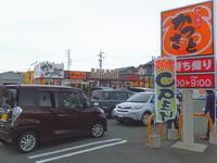 弊社グループ会社が、かつさと豊川堺店を10/23OPEN! - 20周年、蒲郡でホームページ制作しております!