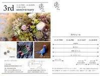 11/15(木)~18(日) 「ギャラリービラコチャ3rd anniversary 」に出展いたします - engawa's blog