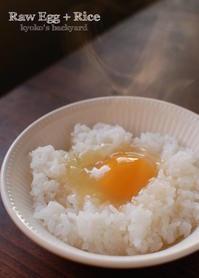 卵かけご飯を、専用のたれで - Kyoko's Backyard ~アメリカで田舎暮らし~