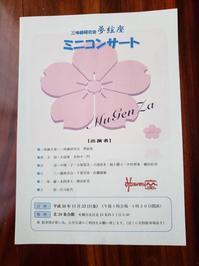夢絃座 ミニコンサート 《予告》 - 『三味線研究会 夢絃座』 三味線って 楽しいかもぉ~!