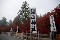 2018京都の紅葉・亀岡鍬山神社 - デジタルな鍛冶屋の写真歩記